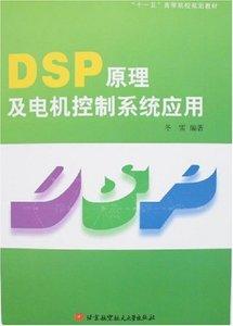 DSP原理及電機控制系統應用-cover