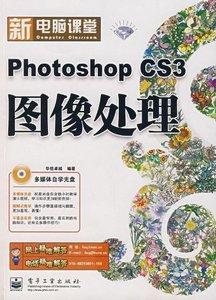 Photoshop CS3影像處理-1CD-cover