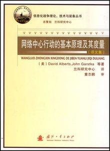 網絡中心行動的基本原理及其度量(譯文集)-cover