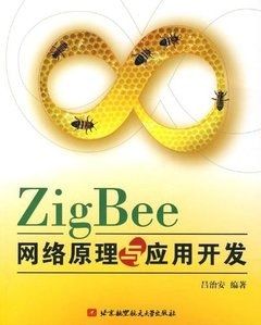 ZigBee網絡原理與應用開發-cover