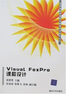 Visual FoxPro課程設計-cover