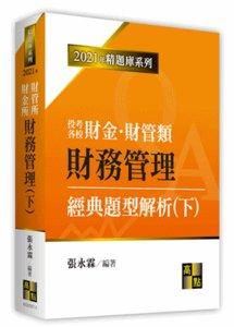 財務管理經典題型解析 (下), 13/e (適用: 財金所.財管所.金融所)-cover