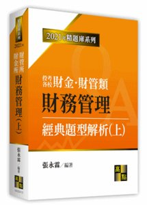 財務管理經典題型解析 (上), 15/e (適用: 財金所.財管所.金融所)   -cover