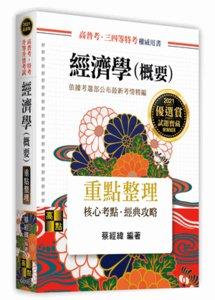 經濟學 (概要), 12/e (適用: 高普考.地方政府特考.各類特考.升等升資)-cover