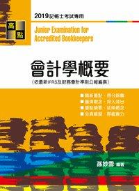 會計學概要, 15/e (適用: 記帳士)-cover