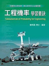 工程機率學習要訣, 3/e (適用: 研究所.大專用書)-cover