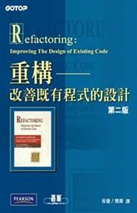 重構─改善既有程式的設計, 2/e (Refactoring: Improving The Design of Existing Code)-cover