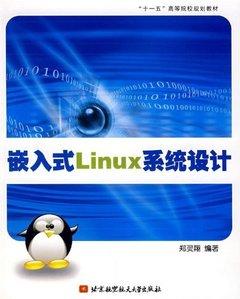 嵌入式Linux系統設計-cover