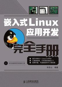 嵌入式Linux應用開發完全手冊-cover