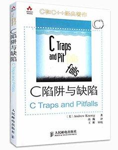 C Traps and Pitfalls(簡中版)-cover