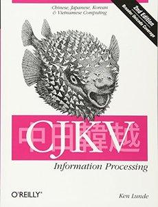 CJKV Information Processing, 2/e (Paperback)-cover