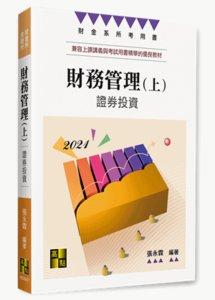 財務管理(上)-證券投資, 17/e (適用: 財金所.財管所.金融所)-cover