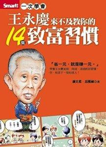王永慶來不及教你的 14 個致富習慣-cover