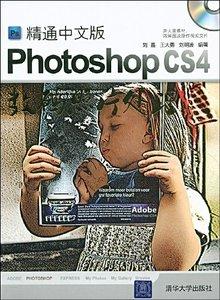 精通中文版 Photoshop CS4 數碼照片處理-cover
