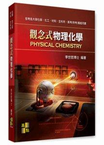 觀念式物理化學, 4/e (適用: 高考(三等).生科所.化學所.材料所.化工所)-cover