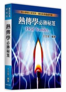 熱傳學必勝秘笈, 7/e (適用: 理工所)-cover