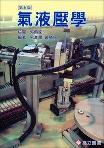 氣液壓學, 5/e-cover