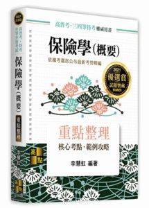 保險學 (概要), 27/e (適用: 高普考.地方政府特考.各類特考.升等升資)-cover