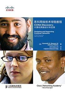 思科網絡技術學院教程.CCNA Discovery:計算機網絡設計和支持-1CD-cover