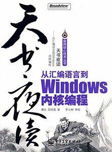 天書夜讀:從匯編語言到Windows內核編程-cover