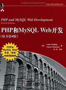 PHP和MySQL Web開發-cover