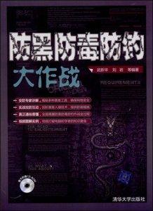 防黑防毒防釣大作戰-1CD-cover