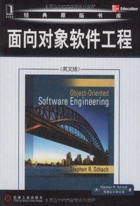 面向對象軟件工程(英文版) (Object-Oriented Software Engineering)-cover
