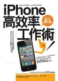 iPhone 高效率工作術-cover
