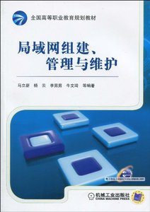 局域網組建、管理與維護-cover