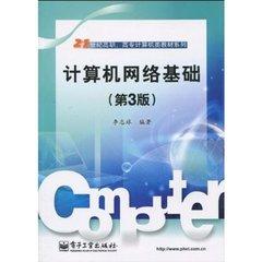 計算機網絡基礎(第3版)-cover