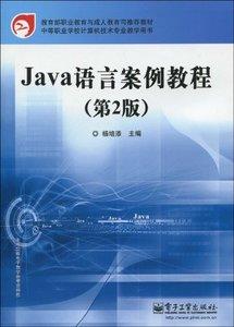Java 語言案例教程(第2版)-cover