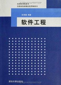 軟件工程-cover
