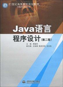 Java 語言程序設計(第2版)-cover