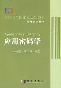 應用密碼學-cover