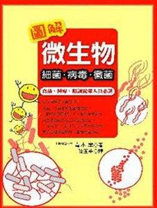 圖解微生物:細菌.病毒.黴菌-cover