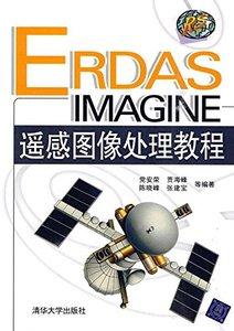 ERDAS IMAGINE 遙感圖像處理教程-cover