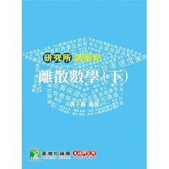 離散數學 (下), 5/e-cover