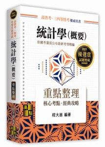 統計學 (概要), 11/e (適用:  高普考.地方政府特考.各類特考.升等升資)-cover