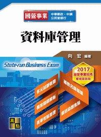 資料庫管理, 6/e (適用: 中華郵政.國營事業.公民營銀行行員)-cover