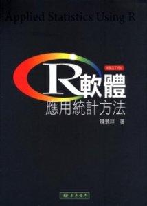 R 軟體 : 應用統計方法 (修訂版)-cover