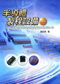 半導體製程設備, 4/e-cover