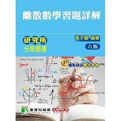 離散數學分類題庫 (離散數學習題詳解), 6/e-cover
