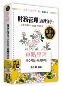 財務管理(含投資學), 16/e (適用:高考(三等).地方政府特考.升等升資)-cover