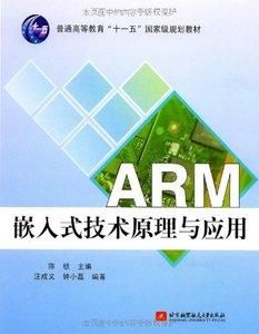 ARM 嵌入式技術原理與應用-cover