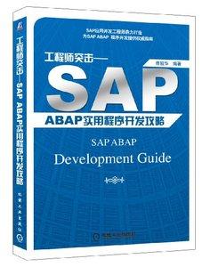 工程師突擊─ SAP ABAP 實用程序開發攻略-cover