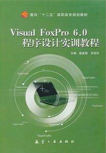 Visual FoxPro 6.0 程序設計實訓教程-cover