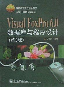 Visual FoxPro 6.0 數據庫與程序設計, 3/e-cover