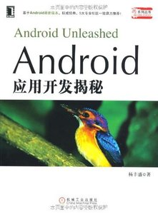 Android應用開發揭秘-cover