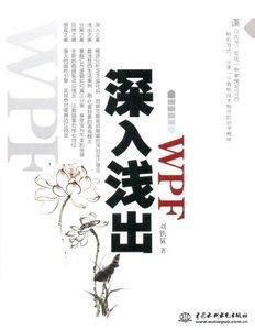 深入淺出 WPF-cover