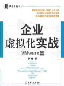 企業虛擬化實戰-VMware 篇